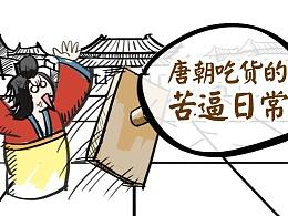 在唐朝当名吃货有多难?