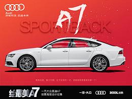 魅力中国红奥迪A7