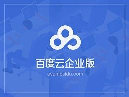 百度云-企业版1.0