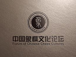 中国象棋文化论坛logo提案