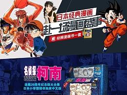 日本漫画图书专题