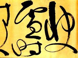 快雪时晴  类大草  H&Mark韓茲設計Dc.草逸社出品视觉系的纯手书墨象运动