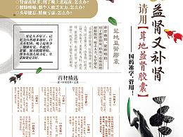 海中金牌鹿茸胶囊杂志广告