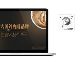 欢乐全球购,联手四大国外咖啡品牌。