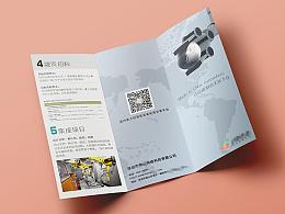 折页/宣传单(简洁大方)电商平台宣传物料