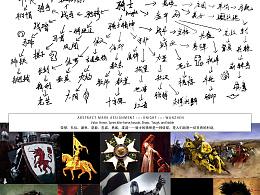 logo习作-骑士精神