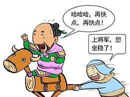 【漫画】三贱圣 第六十二回