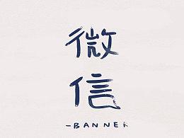 微信banner