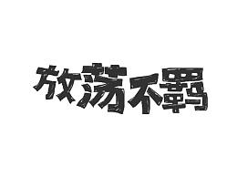 字体设计-字体练习