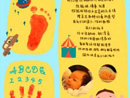 小baby的手脚印