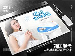 韩国现代电热水瓶详情页可爱风格