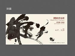 诚品生活苏州-董阳孜作品展