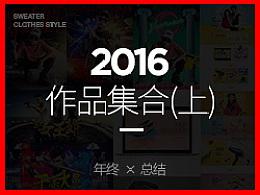 2016作品集(上)