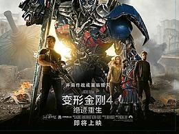 2014-5-变形金刚中国首映礼
