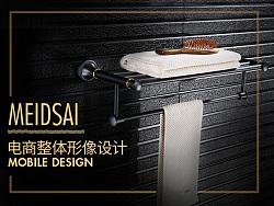MEIDSAI 卫浴品牌 淘宝整体界面视觉设计 浴巾架 置物架 花洒 首页装修 详情页 水龙头