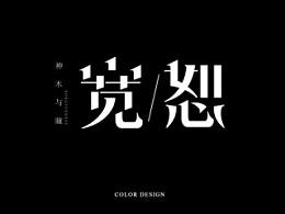 字体设计-R