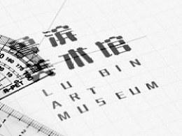 鲁滨美术馆定稿方案