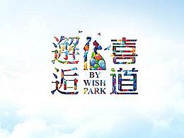 哈尔滨品牌设计师 徐佳宁 ——2014大庆喜道美陈设计