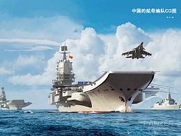 """新型航母   002型  第一艘国产航母 """"山东""""舰"""