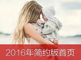 ABENA 天猫官方旗舰店首页设计新风格