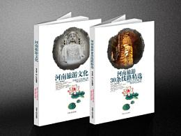 封面设计-套书