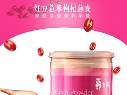 201704-红豆薏米详情页