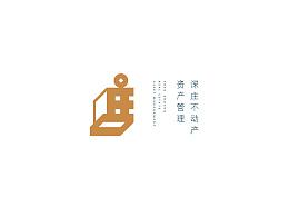 深庄不动产资产管理有限公司品牌视觉设计~