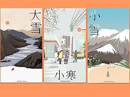[winter story]插画随记