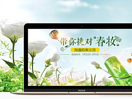 【美妆类】淘宝天猫化妆品活动专题页面设计