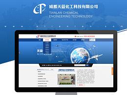 化工类电脑网站设计