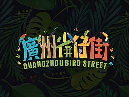 广州雀仔街LOGO提案