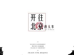 赵雷/曲名/字体设计