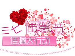 3月7日闺蜜节微信图