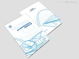京沪高铁 · 画册设计--北京海空设计
