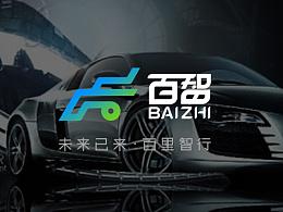 百智logo参赛作品,未来已来,百里智行