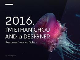 ETHAN'S Design work 2016(总)