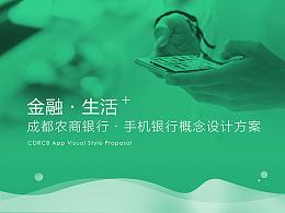 成都农商银行手机银行概念设计