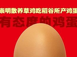 有态度的鸡蛋