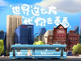 """世界这么大,""""代""""你去看看——bioisland品牌H5设计"""