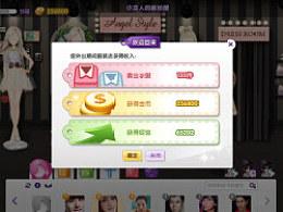 QQSHOW 服装店游戏UI