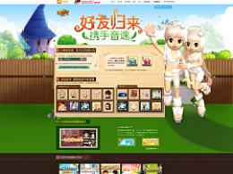 游戏页面,一些相对可爱的