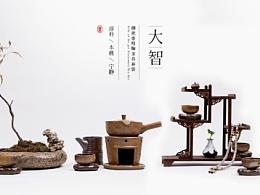 福慧茶道陶器首页设计