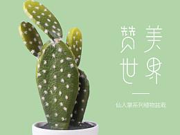 小清新绿色植物盆栽园艺首页&海报