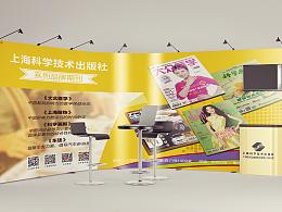 上海科学技术出版社期刊——广州书展场地背景墙