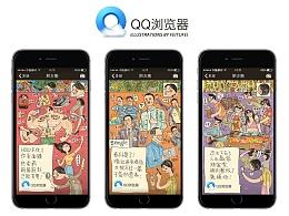 微信熱文﹣QQ瀏覽器