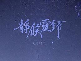 0817-静候灵归-盗墓笔记