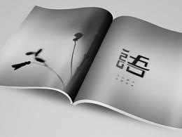 藏心茶语-杂志