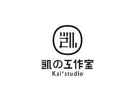 凯的工作室 / logo