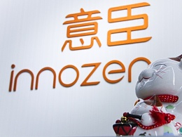 意臣• innozen | 服务全球的工业设计团队