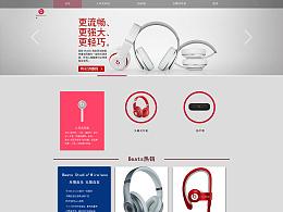 beats网页设计